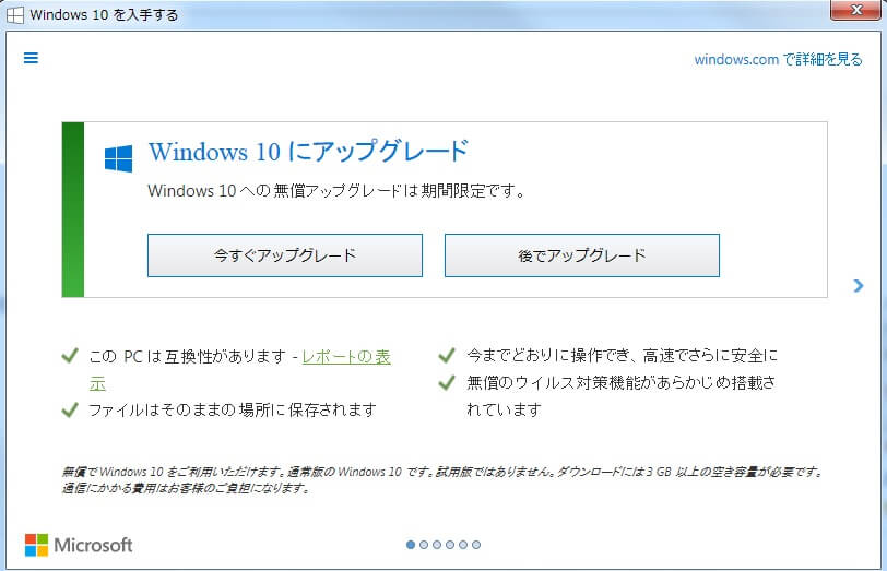 windows10UPgrade